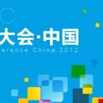 2012 移动开发者大会‧中国